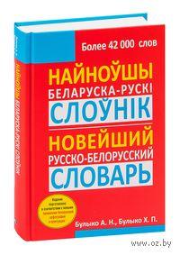 Новейший белорусско-русский, русско-белорусский словарь