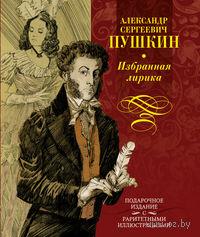 А. С. Пушкин. Избранная лирика. Альбом. Александр Пушкин
