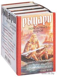 Рыцари неведомых миров (Комплект из 4-х книг)