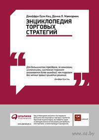 Энциклопедия торговых стратегий. Д. Кац