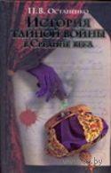 История тайной войны в Средние века. Павел Остапенко