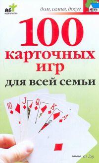 100 карточных игр для всей семьи. М. Якушева