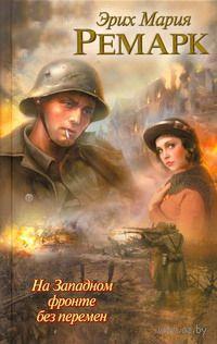 На Западном фронте без перемен. Эрих Мария  Ремарк