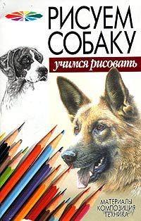 Рисуем собаку. А. Конев