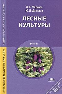 Лесные культуры. Инна Маркова, Юрий Данилов