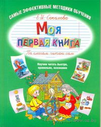 Моя первая книга. По слогам читаю сам. Елена Соколова