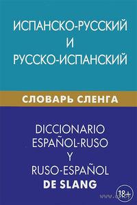 Испанско-русский и русско-испанский словарь сленга