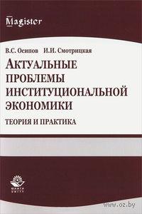 Актуальные проблемы институциональной экономики. Теория и практика