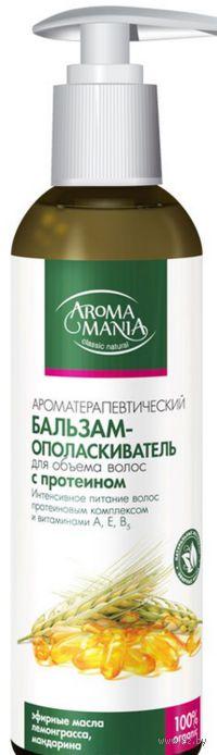 Бальзам-ополаскиватель для объема волос с протеином (250 мл)