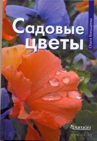 Садовые цветы. Ольга Бондарева