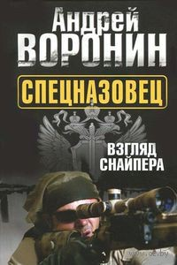 Спецназовец. Взгляд снайпера (м). Андрей Воронин