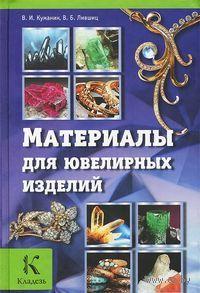 Материалы для ювелирных изделий. В. Куманин, Виктор Лившиц