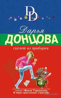 Скелет из пробирки (м). Дарья Донцова