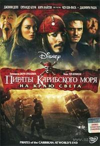 Пираты Карибского моря 3. На краю света