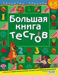 Большая книга тестов. 4-5 лет. Светлана Гаврина