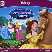 Disney. Игры для девочек. Принцессы. Королевский конкур