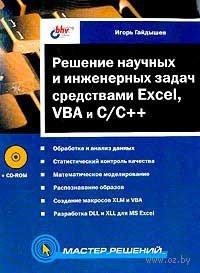Решение научных и инженерных задач средствами Excel, VBA и C/C++ (+ CD)