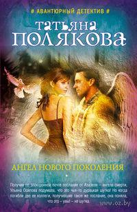 Ангел нового поколения (м). Татьяна Полякова