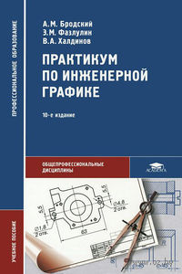 Практикум по инженерной графике. Абрам Бродский, Энвер Фазлулин, Виктор Халдинов