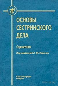 Основы сестринского дела. Мария Алешкина, Наталья Гуськова, Ольга Иванова