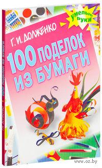 100 поделок из бумаги. Галина Долженко