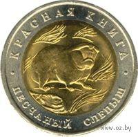 50 рублей - Песчаный слепыш