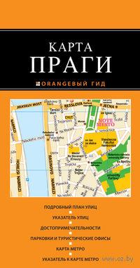 Прага. Карта