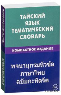 Тайский язык. Тематический словарь