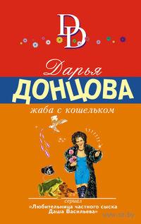Жаба с кошельком (м). Дарья Донцова