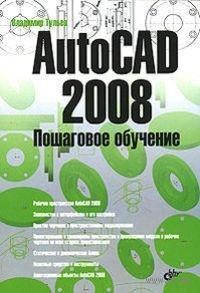 AutoCAD 2008. Пошаговое обучение