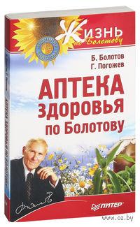 Аптека здоровья по Болотову. Борис Болотов, Глеб Погожев