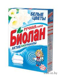 """Стиральный порошок для ручной стирки """"Белые цветы"""" (350 г)"""