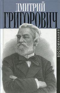 Дмитрий Григорович. Воспоминания. Дмитрий Григорович