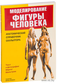 Моделирование фигуры человека. Анатомический справочник скульптора