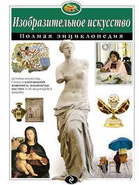 Изобразительное искусство. Полная энциклопедия. Екатерина Амфилохиева