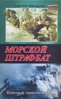 Морской штрафбат. Военные приключения. Сергей Макаров