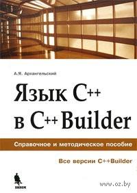 Язык C++ в С++Builder. Алексей Архангельский