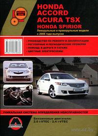 Honda Accord / Acura TSX / Spirior c 2008 руководство по ремонту, эксплуатации и техническому обслуживанию