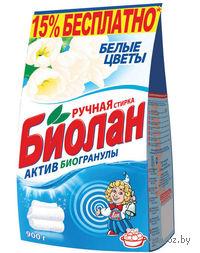 """Стиральный порошок для ручной стирки """"Белые цветы"""" (900 г)"""