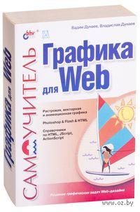 Графика для Web. Самоучитель. Вадим Дунаев