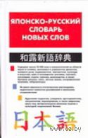 Японско-русский словарь новых слов. О. Кун