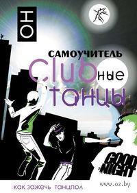 Клубные танцы. ОН. К. Прокопов, В. Прокопова