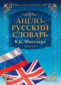 Англо-русский словарь В. К. Мюллера. Владимир Мюллер