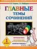 Главные темы сочинений. 1 класс. Ольга Узорова, Елена Нефедова