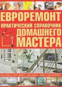 Евроремонт. Практический справочник домашнего мастера