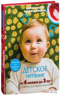 Детское питание от 6 месяцев до 3 лет. Карен Ансель, Черити Феррейра