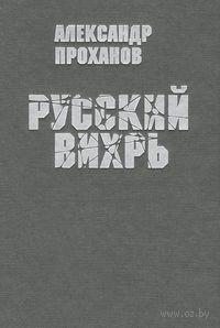 Русский вихрь