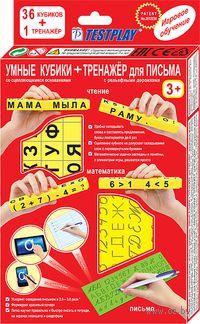 """Кубики """"Умные кубики и тренажер для письма. Русский язык"""" (36 кубиков + 1 тренажер)"""