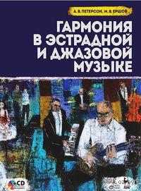 Гармония в эстрадной и джазовой музыке (+ CD)