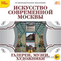 1С:Познавательная коллекция. Искусство современной Москвы. Галереи, музеи, художники